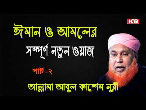 Iman o Namaj-2   Mowlana Abul Kashem Nuri   Bangla Waz   ICB Digital   2017