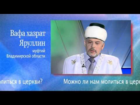 Как православному поминать мусульманина