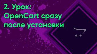 OpenCart сразу после установки | Уроки opencart #2