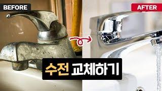 [DIY 인테리어]셀프 욕실 수전 교체하기 (오래된 욕…