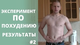 Худеем быстро #2. Результаты похудения за 14 дней [Будьте здоровы]