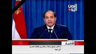 داعش يذبح 21 قبطياً مصرياً في ليبيا