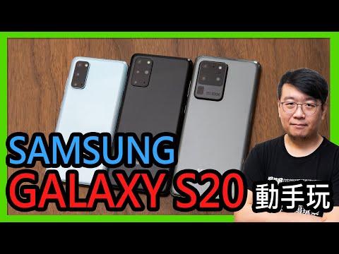 億級旗艦!三星Galaxy S20 / S20+ / S20 Ultra動手玩!同場加映Galaxy Buds+上手