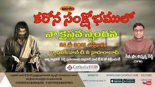 కరోనా సంక్షోభంలో నా క్రైస్తవ స్పందన || Fr  Chinnappareddy C M F || Catholichub TV ||28 05 2021