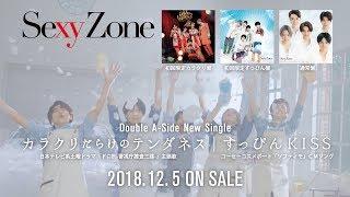 Sexy Zone 16thシングル「カラクリだらけのテンダネス / すっぴんKISS」60秒SPOT