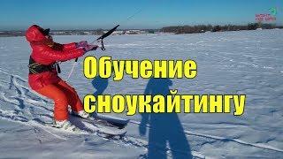 Обучение сноукайтингу в Москве. Химки