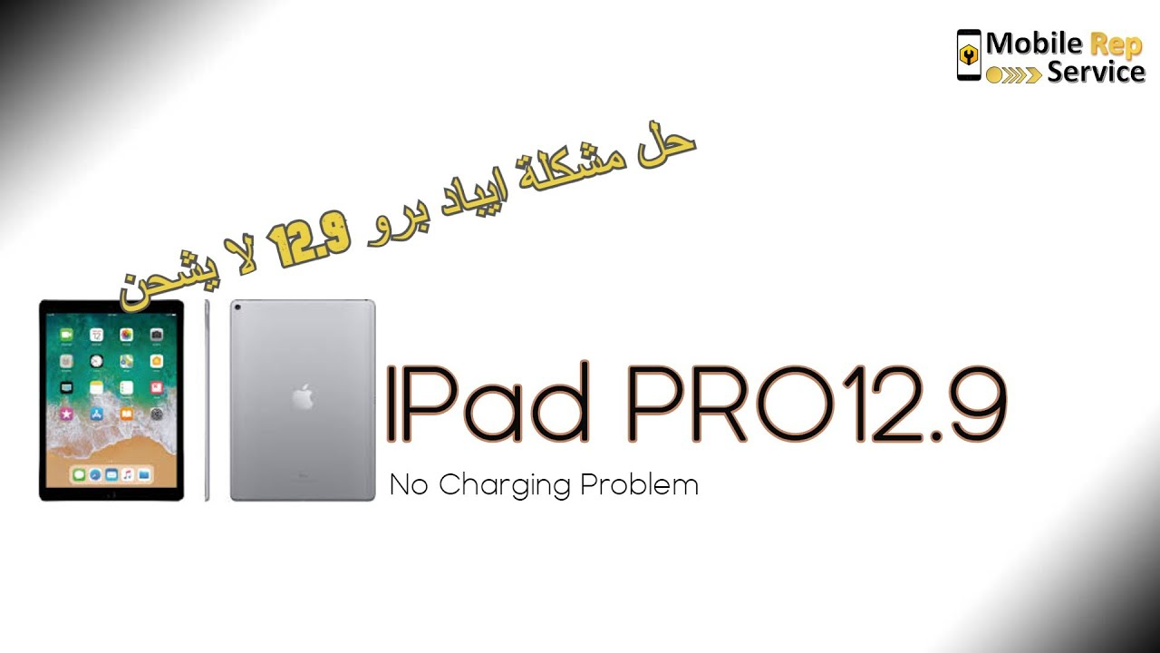 IPad pro 12,9 not charging problem ايباد برو 12.9 مشكلة في ...