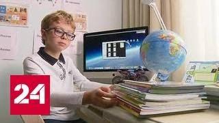Российские школы осваивают электронные технологии