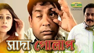 Bangla Drama | Shada Golap | ft Mosharraf Karim | Sumaiya Shimu | Faruq Ahmed | Mir Sabbir