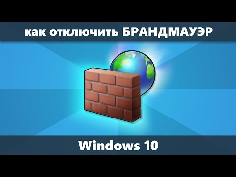 Как отключить брандмауэр Windows 10 (новое)