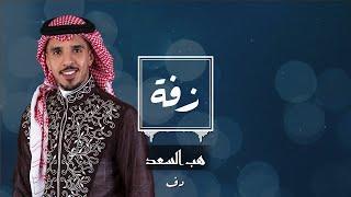 زفة: هب السعد l محمد الجبالي l دف