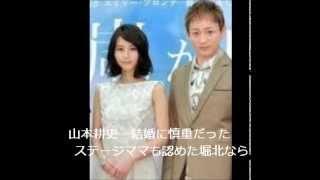 """山本耕史 電撃結婚!結婚に慎重だった""""ステージママ""""も認めた「堀北なら」"""