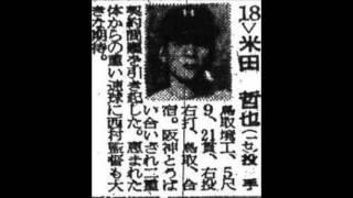 1956年 阪急ブレーブス 選手名鑑