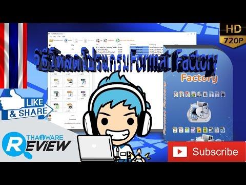 วิธีโหลดโปรแกรมFormat Factory 3.9 Full ภาษาไทย 2016