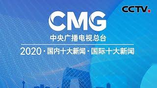 中央广播电视总台发布2020国内十大新闻 国际十大新闻 |《中国新闻》CCTV中文国际 - YouTube