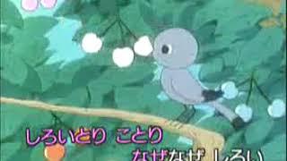 【童謡 こどもの歌 全集】赤い鳥小鳥.