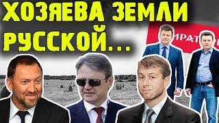 Хозяева земли русской - кто они?