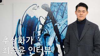 추상화가 최승윤 인터뷰