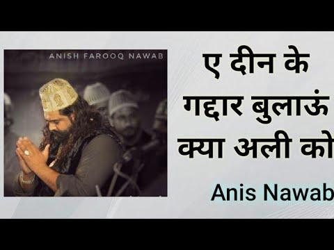 Anish Nawab —Aie Deen Ke Gaddar Bulau Kya Ali Ko —Tajbag URS Qawwali 2017