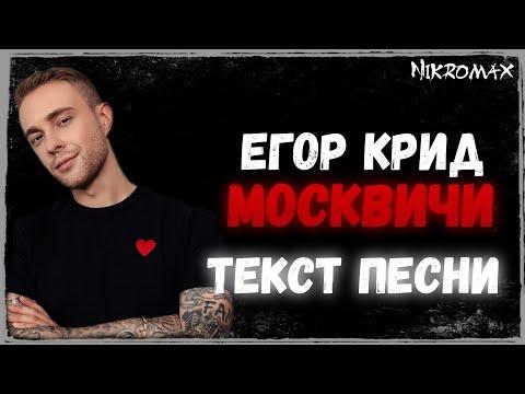 Егор Крид - Москвичи // ТЕКСТ ПЕСНИ // LYRICS