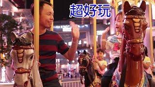 [Vlog]和亮亮去遊樂園玩小火車、摩天輪還有旋轉木馬-高雄鈴鹿賽道