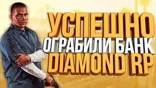 Diamond RP - Trilliant [15] | Удачное ограбление банка