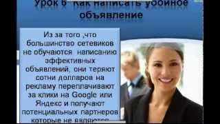 6 урок Как правильно написать цепляющее объявление(http://svetlanadrago.ru Существуют большое количество невидимых психологических приемов,которые вы так же можете..., 2013-01-01T21:32:50.000Z)