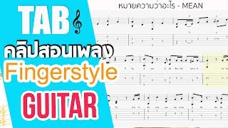 (TAB) Fingerstyle รวมรายชื่อเพลง by ครูเต้ iPlay