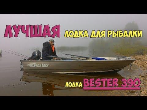 Пожалуй лучшая лодка для рыбалки в размере до 4 метров. Бестер 390