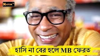 Bangla New Funny Natok 2017 | Mosharraf karim | shokh | Full HD 1080p