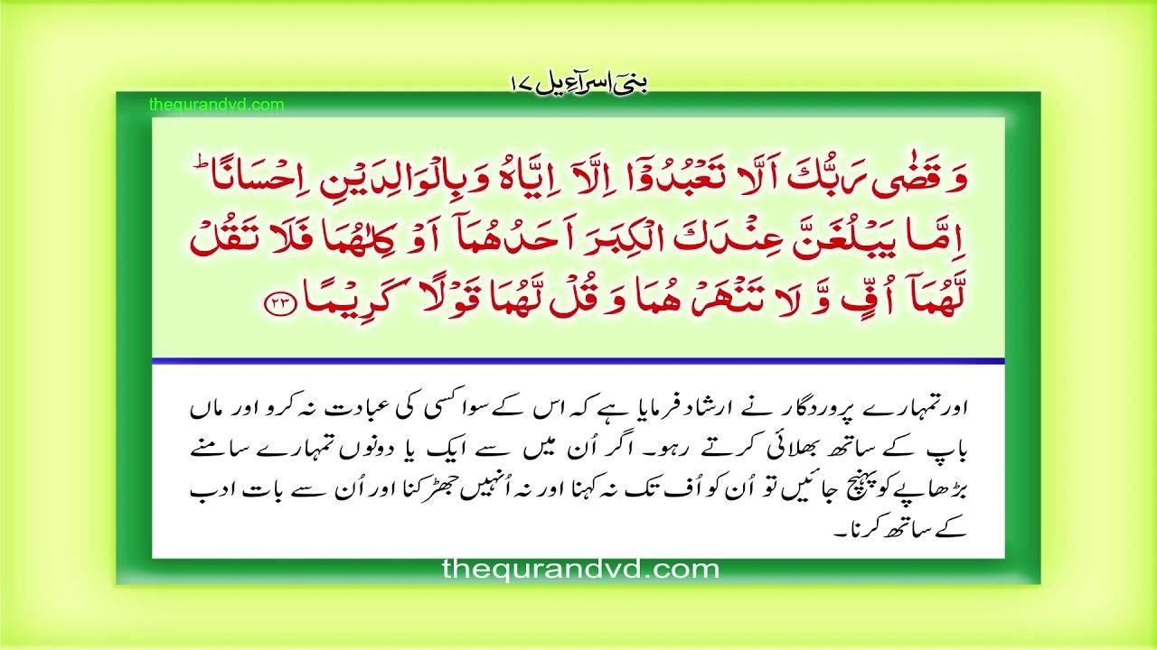 Para 15  Subhana lladhi HD Quran Urdu Hindi Translation