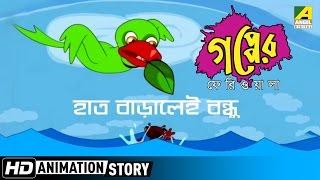 Hat Baralei Bondhu | Gapper Feriwala | Bangla Cartoon Video | Animation For Kids