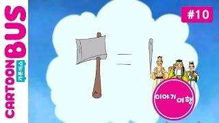 이야기여행 10화 도끼로 바늘 만들기 | 카툰버스(Cartoonbus)