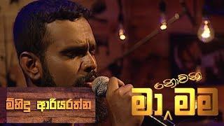 Ma Nowana Mama with Mihindu Ariyarathne ( 11-05-2018 ) Thumbnail