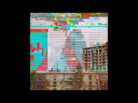 АЛ-90 [AL-90] - КОД-915913 [CODE-915913] (2015) [Full Album]