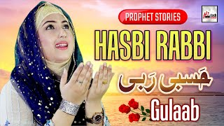 2020 New Heart Touching Beautiful Naat Sharif - Prophet Stories - Hasbi Rabbi - Gulaab - Hi-Tech