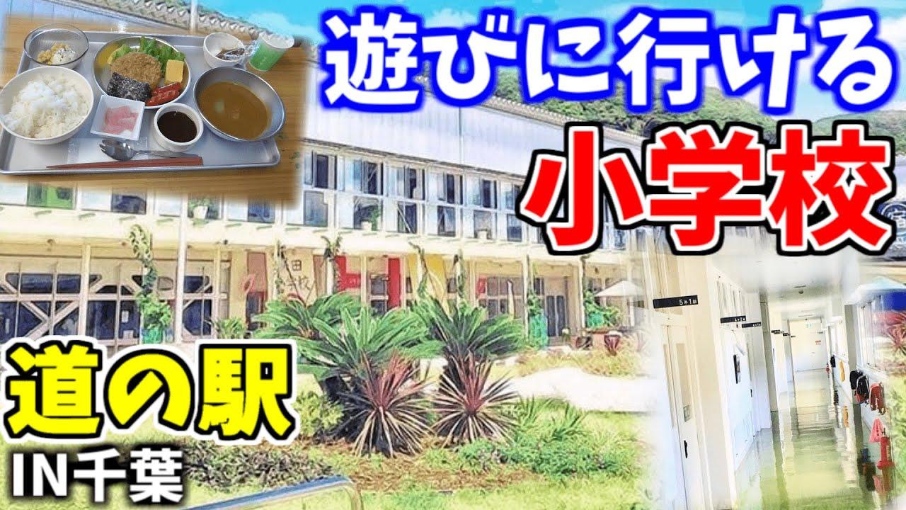 学校給食が食べれる懐かしい気分になる道の駅保田小学校訪問