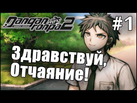 Danganronpa 2 Goodbye Despair #1 - Здравствуй Отчаяние! (Прохождение на русском)