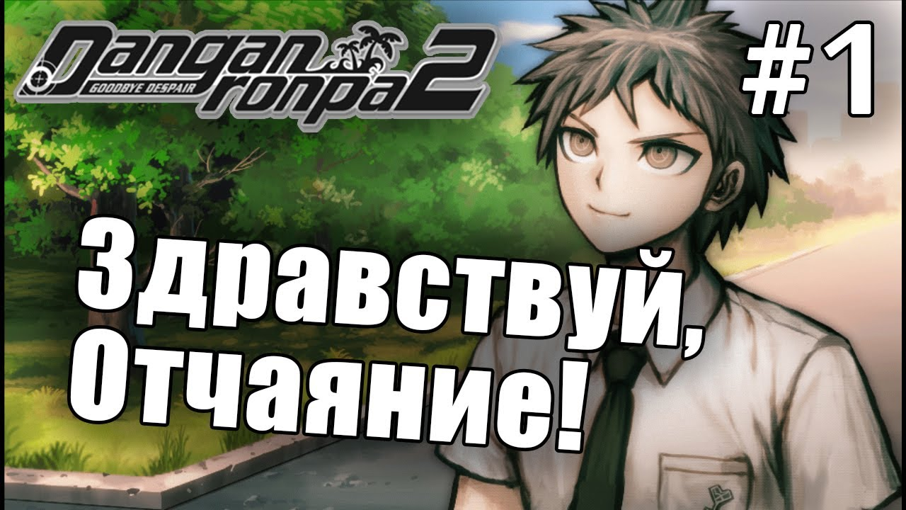 Erb Danganronpa 2 Goodbye Despair Part 1 Blind Playthrough By Escaperoute This demo includes both the prologue and the entirety of chapter 1, entirely playable now. cyberspace and time