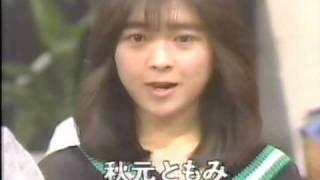 秋元ともみ 早川愛美