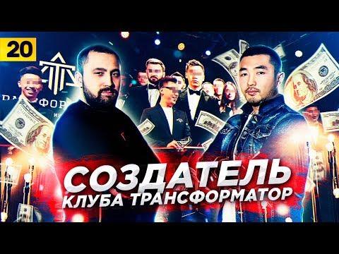 Александр Пак. Создатель клуба Трансформатор
