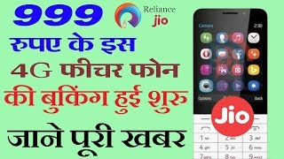 HOW TO BUY RELIANCE 4G VOLTE SMARTPHONE AT 999 ONLY.999 मे Reliance Jio 4जी फोन कैसे खऱीदें.Hindi