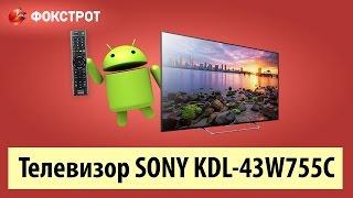 Андроид всемогущий! Обзор: телевизор на андроид SONY KDL-43W755C(Всем поклонникам Android посвящается – теперь и в телевизоре! Что может и умеет телевизор на андроид - SONY KDL-43W755..., 2015-12-16T11:30:04.000Z)