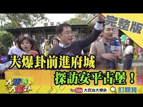 2019.01.20大政治大爆卦完整版 (下) 大爆卦前進府城 探訪安平古堡