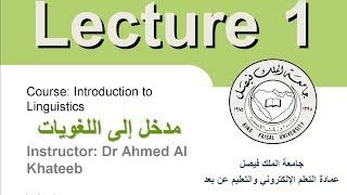 المحاضرة 1  مادة مدخل إلى اللغويات  - د. أحمد الخطيب