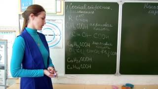 видеолекция по теме ненасыщенне карбоновые кислоты дз перевернутый урок