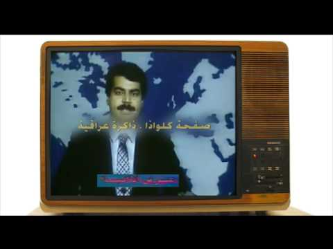 عرض الانباء الاول - تلفزيون الجمهورية العراقية - 1984 Iraqi TV news