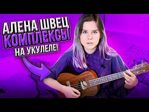 Алена Швец - комплексы на укулеле