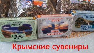 В Крым с караваном. День 22 ч. 5. Крымские сувениры и подарки. Сынуля заболел.