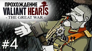 Valiant Hearts: The Great War. Схватка с Бароном #4